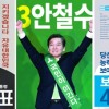 [미세먼지①] 대선후보들 미세먼지 공약 살펴보니···