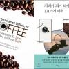 """[북리뷰] 커피가 죄가 되지 않는 101가지 이유 """"적정량 꾸준히 마시면 장수"""""""