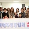 국제해독영양협회 공식활동···초대회장 이송주 내과전문의