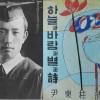 탄생 100주년 민족시인 '훈남' 윤동주의 '새로운 길'