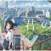 [냥이아빠의 일본 엔타메] 역대 흥행 4위 '너의 이름은', 이시하라 사토미의 '신 고질라'