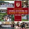 고대 온라인마케팅 교육, 2017년 가을학기 최고위과정 5기·전문가과정 4기 원우모집