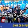 '2017 서울 걷·자 페스티벌' 24일 개최···도심 걷고, 자전거 타고