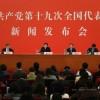 [아시아라운드업 10/18] 중국 19차 당 대회 오늘 개막 '시진핑 집권2기'·'국가참칭' IS 수도 락까, 쿠르드·아랍軍에 함락