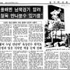 [평창올림픽 D-121] 강산에의 '라구요'를 18번으로 삼은 그들