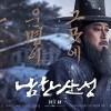 영화 '남한산성'의 진짜 교훈은?···당쟁보다 뼈아픈 국방 외면·군인 홀대