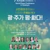 """'2017 광주세계평화컨퍼런스' 개막 """"광주가 평화다!"""""""