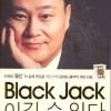 ['올인' 인생 차민수 36] '블랙잭' 이것만 익혀도 50%는 먹고 간다