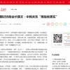 '아시아엔' 이상기 발행인 칼럼, 중국 '인민일보' 인터넷판에 실려