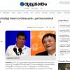 아시아기자협회 선정 '2017 올해의 아시아 인물', 인도·이집트 언론에 보도