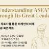 한-아세안센터 '위대한 지도자를 통한 아세안의 이해' 북콘서트