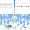 '러시아지성사' 넘어 재외동포·문화콘텐츠 연구에 바친 36년