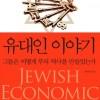[아시아엔 플라자] '유대인의 힘은 어디서 오는가'