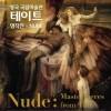 'NUDE: Masterpieces from Tate', 신마저 질투한 '인간의 몸'