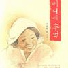 [발행인 칼럼] 이낙연 총리 7남매 '어머니의 추억'
