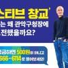 '스티브 창교' 정창교, '아이가 꿈꾸는 관악' 내걸고 관악구청장 출사표