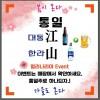한라산 소주+대동강 맥주 '통일주'로 남북정상회담 성공기원