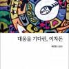 [책산책] 최문영 첫 소설집 '대웅을 기다린, 이차돈'