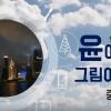 윤아저씨의 그림여행 #4 중국 상해