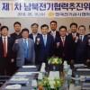 남북한 전기 교류 급물살 타나?