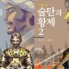 [책산책] 올 여름 우리 가족 필독서 '만화로 보는 술탄과 황제'