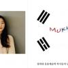 [러시아월드컵] '뮤쿠' 첫 작품 '응원해요 대한민국'으로 한마당