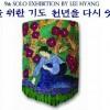 '그림과 40년, 천년을 잇다' 이향 미술전 아리수갤러리서