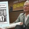 [책산책] 역사바로알기 길잡이 '서중석의 현대사 이야기'