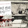 """[책산책] '100년 전의 한국사'···""""궁금했던 '대한민국 근현대사' 길라잡이"""""""