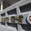 [손혁재의 四字정치] 회부욕향···'계엄령 선포' 문건 작성 기무사 해체 수준의 개혁을