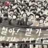 """""""종철아 잘 가그레이"""" 고문치사 박종철 열사 부친 박정기 선생 별세"""