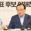 """이해찬 민주 당대표 후보 """"장하성-김동연 '불화' 아닌 '역점' 조금 달리할 뿐"""""""