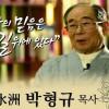 [플라자] '박형규와 함께 그 길을 걷다' 출판기념회