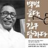 김형오 엮고 풀어쓰며 보태다···'백범 묻다, 김구 답하다'