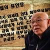 """'아흔살 청춘' 박상설의 유언장 """"내 죽음 알리지 마라""""···장례식 없이 해부학교실로"""