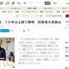 日 '아사히' 시베리아 억류자 관련 보도···'73년 후 밝혀진 발자취'