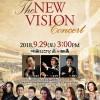 새에덴교회 창립 30돌 콘서트 'The New Vision'···예술총감독 임웅균