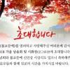 """""""오매 단풍 들것네""""···내장산 '불교문예' 가을 시낭송회"""