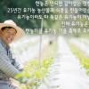 안전한 먹거리 찾는 당신께 '한농마을' 유기농 가을축제 '강추'