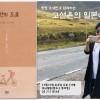 '나만의 도쿄' 신간 낸 일본문화 '고수' 고선윤 '역사책방'서 토크쇼