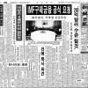 [11.21 역사속 아시아] 한국 1997 IMF에 구제금융 요청·1806 나폴레옹 대륙봉쇄령
