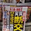 대법원 '징용공 판결'에 日 정부·언론 막무가내 비난···중국이라면 과연 그럴 수 있을까?
