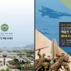 건군 70주년 시서화 예술인 특별초대전 개막식 27일 전쟁기념관
