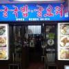 [겨울철 맛집] 광화문 '김명자굴국밥', 외국손님한테도 '강추'