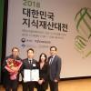 아모레퍼시픽 복합분체, 대한민국 발명특허대전 특허청장상 수상