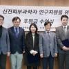 아모레퍼시픽 정보영·박창욱·한형진 교수 등에 피부과학 연구비 지원