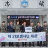 동서식품, '국군장병 필수템' 맥심 육군 21사단에 전달
