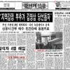 [12.11 역사속 아시아] 초원복국집 사건(1992) 프랑스-중국 수교(1963)