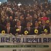 이들의 '초지일관' 믿고 응원해보자···악플·혐오표현추방시민연대