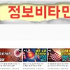 [김현중의 유튜브의 탐구] 실생활 팁 채널···'5분 Trick'·정보비타민